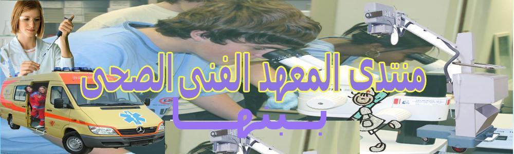 المعــــهد الفنــــــــــى الصحـى ببنهـا