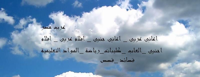 عرب مصر