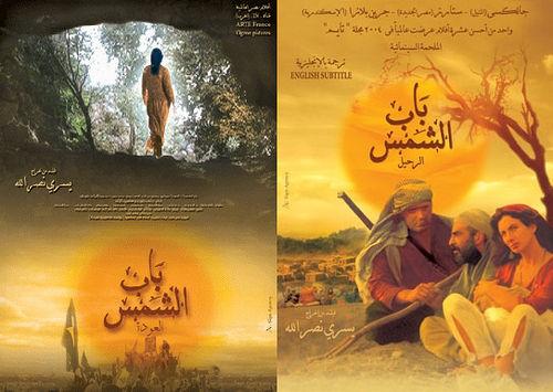 الفيلم العربي العالمي ( باب الشمس ) بجزئيه ( الرحيل & العوده ) نسخ كامله ونادره DvdRip - Rmvb 500x3612