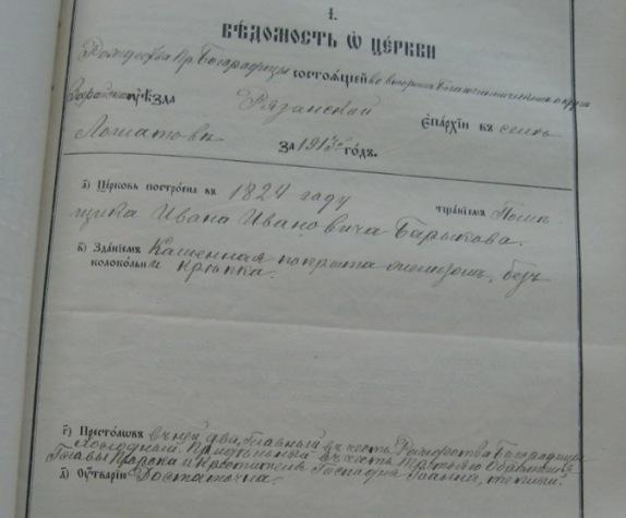 деревня Лошатово Серебряно-Прудского района Московской области 110