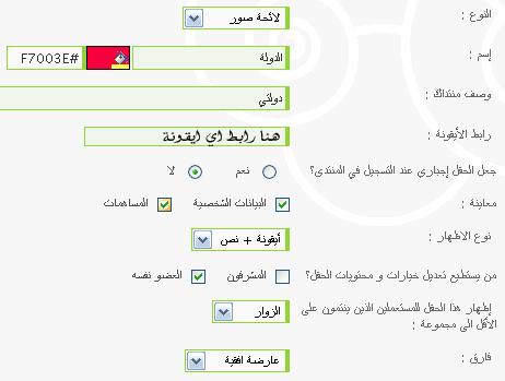 الأعلام و المزاج و المهنة  فى بيانات العضو الشخصية Data10