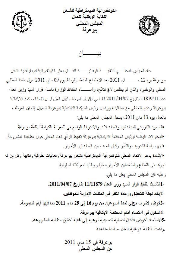 بيان المجلس المحلي للنقابة الوطنية للعدل فرع بوعرفة: خوض إضراب محلي لمدة أسبوعين من يوم 16 إلى 29 ماي 2011 بما فيها أيام الديمومة و الدخول في اعتصام أمام المحكمة الابتدائية ببوعرفة  Bou3rf10