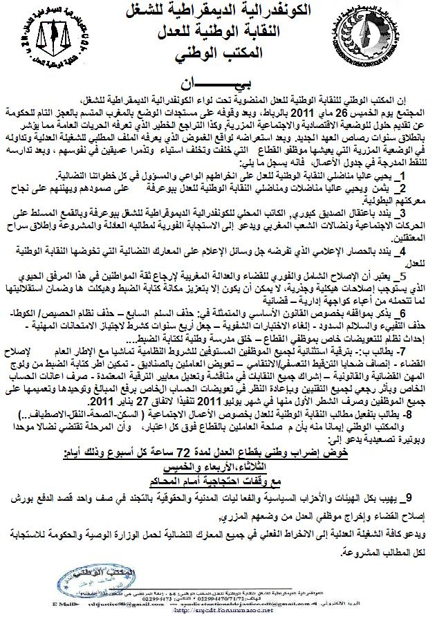 بيان المكتب الوطني للنقابة الوطنية للعدل بتاريخ 26 ماي 2011 _ اضراب وطني 3 أيام كل أسبوع مع وقفات احتجاجية Ousou_10
