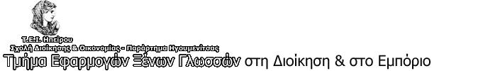 ΦΟΡΟΥΜ ΣΥΛΛΟΓΟΥ Ε.Ε.Π. Τ.Ε.Ξ.Γ.Δ.Ε. (ΗΓΟΥΜΕΝΙΤΣΑ)