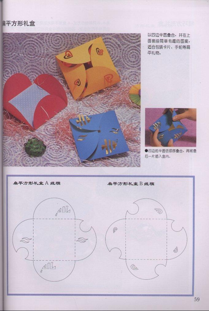Коробочки, схемы 1d8ff410
