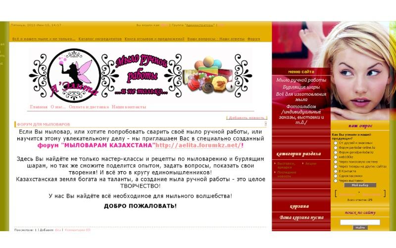 """интернет-магазин """"А'Элита"""" Ddud_d10"""