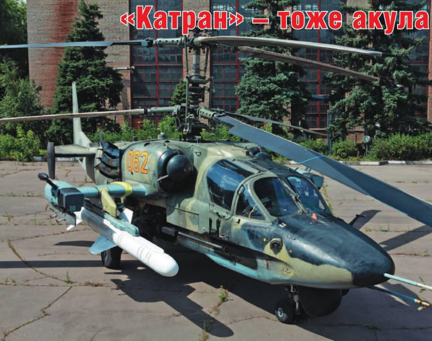 Ka-52 in Russian Air Force - Page 26 32-111