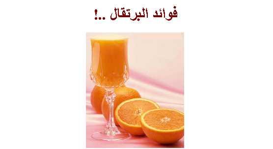 فوائد البرتقال Aiic_a10