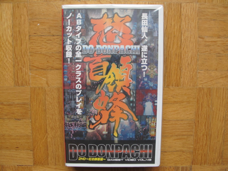 Gamest Video Vol.43 - DoDonPachi 2nd 怒首領蜂 Gamest16