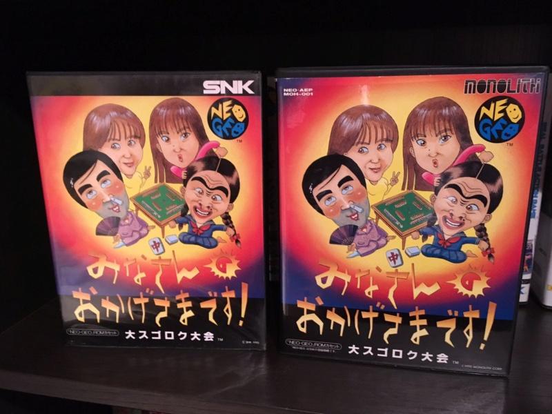 Collection Neo Geo AES de MrRetroGreg - Page 7 Mahjon17