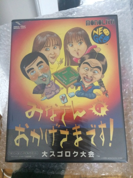 Collection Neo Geo AES de MrRetroGreg - Page 10 Minasa12