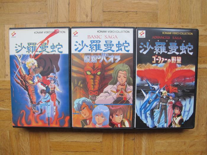 Salamander OVA (VHS) (サラマンダ) Salama10