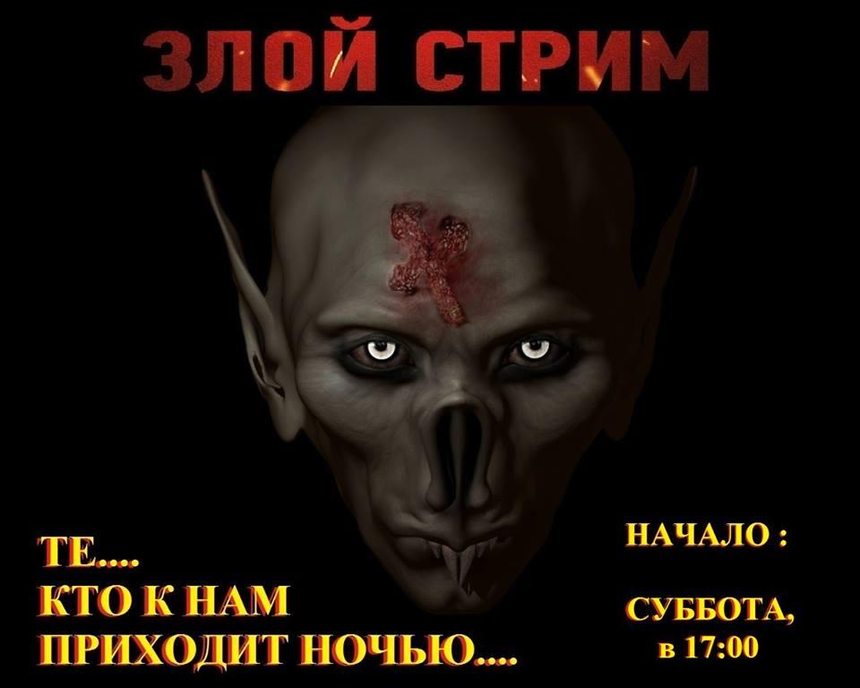 ВНИМАНИЕ...!! ОН ЛАЙН ЗЛОЙ СТРИМ 51190810