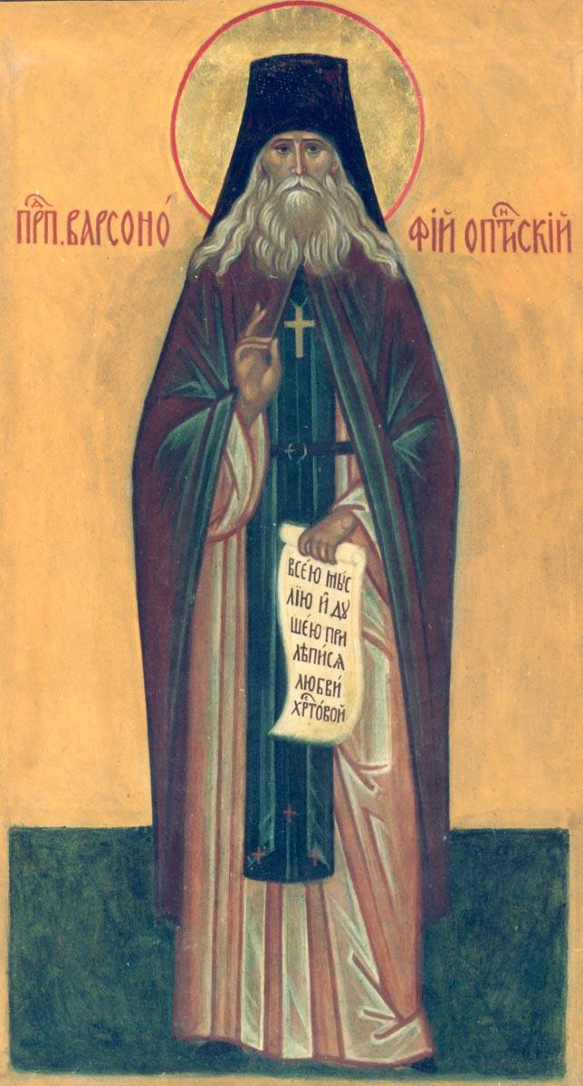 Преподобный Варсонофий Оптинский (Павел Иванович Плиханков) 75999610