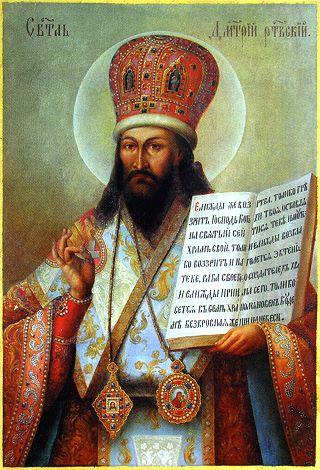 Жизнеописание святого Димитрия Ростовского Mw4m6t10