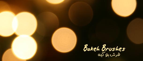 فرش فوتوشوب بوكيهBokeh-Brushes Bokeh-10