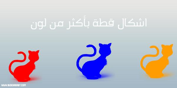 اشكال قطة بأكثر من لون - صفحة 2 Drip-i11
