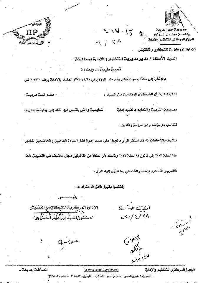 """التنظيم والادارة: عدم جواز نقل المعلمين الى إداريين """"مستند"""" 0111"""