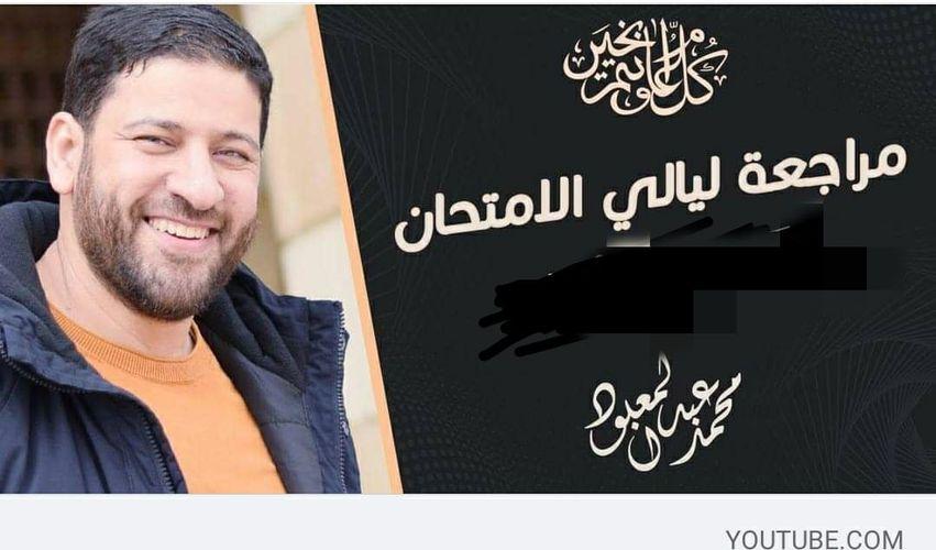 مراجعات الفيزياء للثانوية العامة أ/ محمد عبد المعبود 01116510