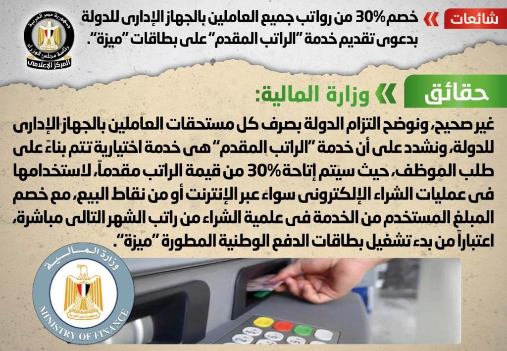 الحكومة تنفى خصم 30% من رواتب الموظفين على بطاقات ميزة 011210