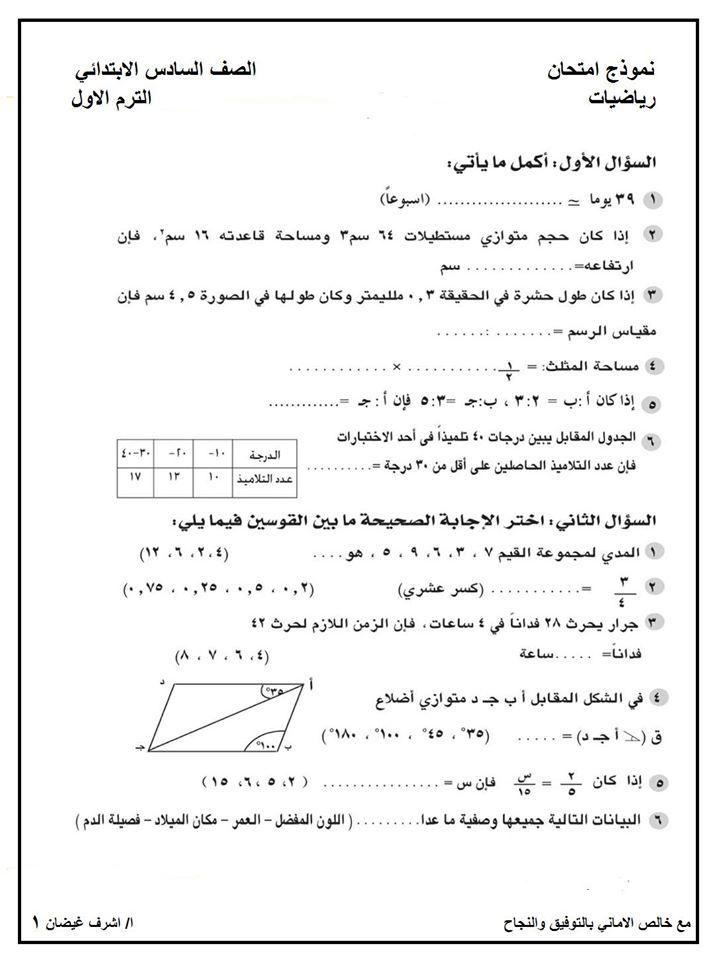 امتحان رياضيات للصف السادس الابتدائى ترم اول 2021 019