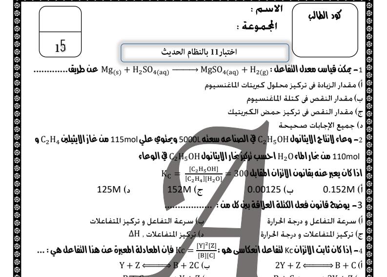 نماذج امتحان الكيمياء للصف الثالث الثانوى نظام جديد 2021 بالاجابات 02212