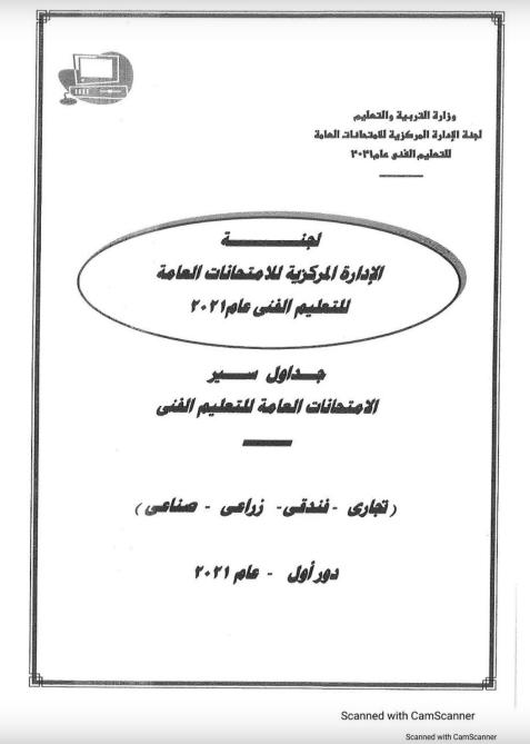 جدول امتحانات الدبلومات الفنية 2021 02214