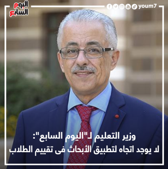 د/ طارق شوقي: لا يوجد اتجاه لتطبيق الأبحاث فى تقييم الطلاب 0310