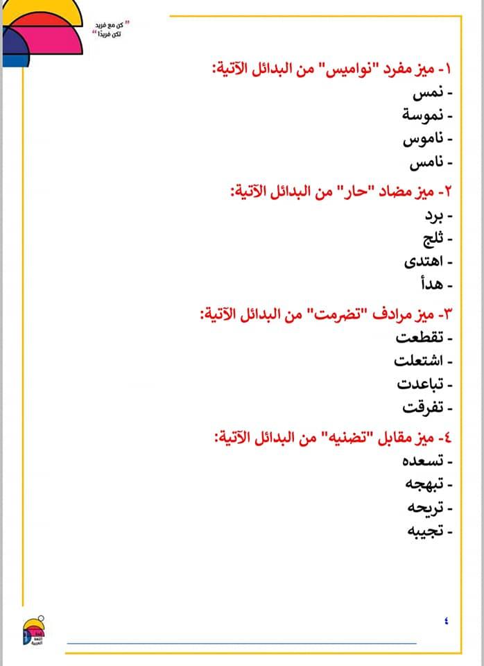 امتحان اللغة العربية الشامل للصف الثالث الثانوي على النظام الجديد 2021 أ/ فريد  0_410
