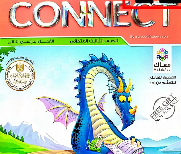كتاب المعاصر منهج كونكت connect الجديد للصف الثالث الابتدائي الترم الثانى 10012
