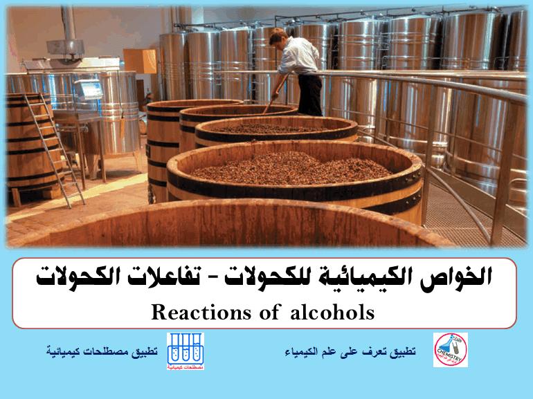 مراجعة الخواص الكيميائيه للكحولات | الكيمياء العضويه للثانوية العامة 10015
