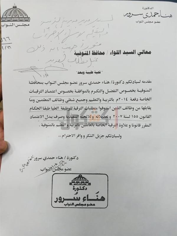 """إنهاء إجراءات ترقية المعلمين بمحافظة المنوفية """"دفعة 2014 10019"""
