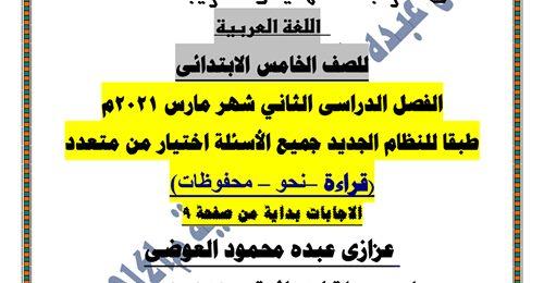 مراجعة شاملة وتدريبات تفصيلية لدروس ومقرر لغة عربية الصف الخامس لشهر مارس 10035