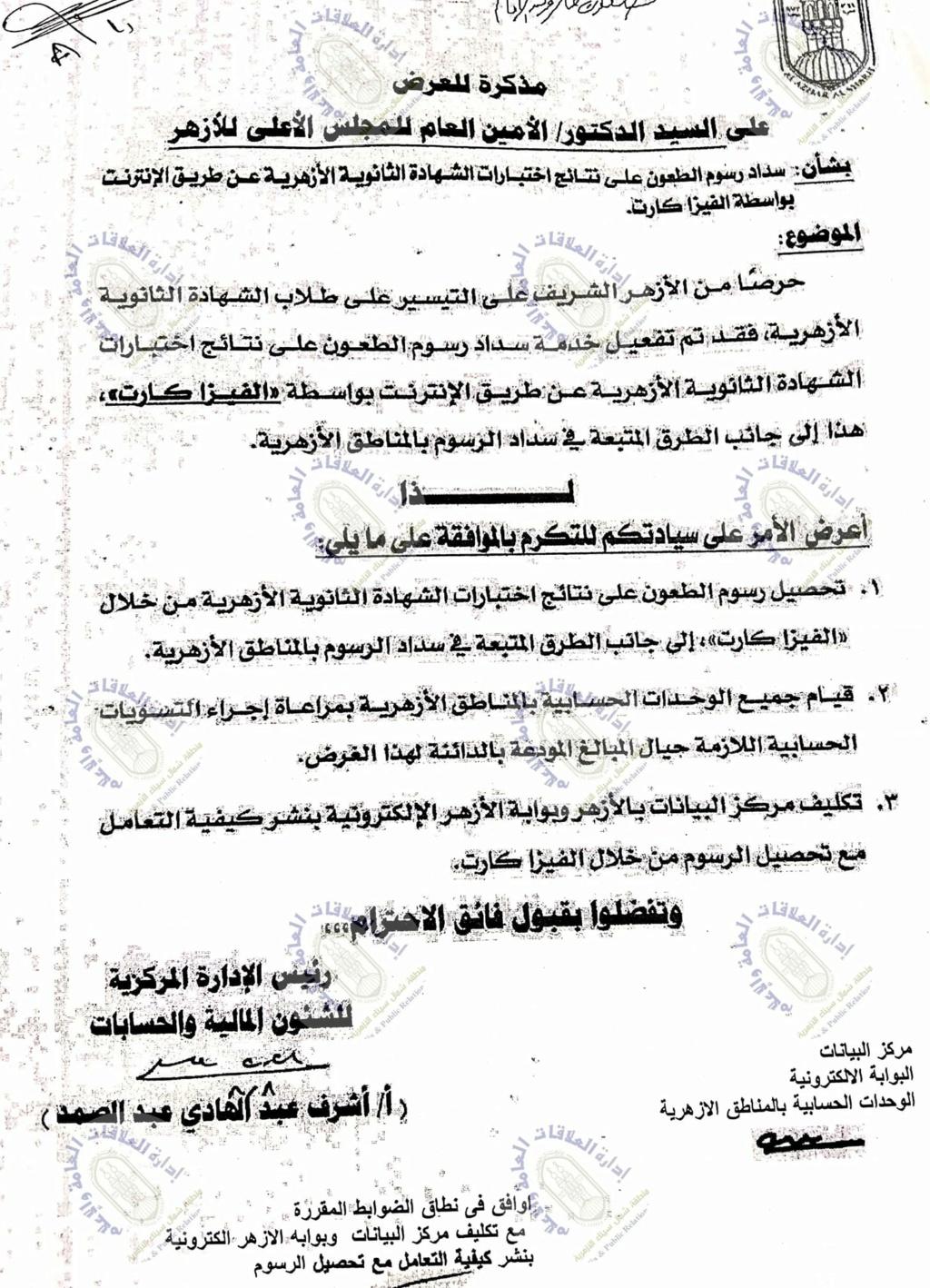 تعليمات جديدة بشأن رسوم التظلم من نتيجة الثانوية الأزهرية 2021 10057