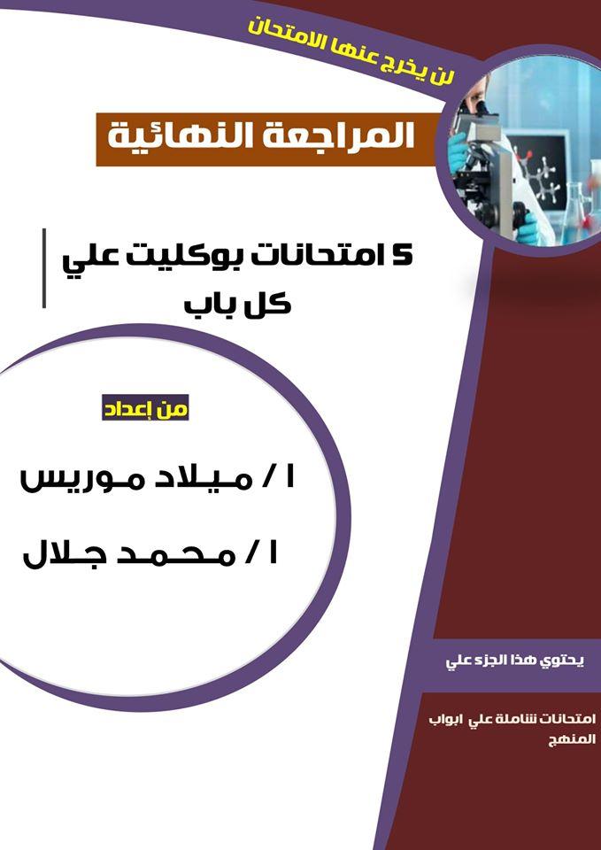 5 بوكليتات كيمياء مجابة للثانوية العامة أ/ ميلاد موريس وأ/ محمد جلال 1011