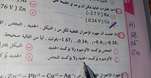 مراجعة كيمياء الصف الثالث الثانوي | الكهربية أ. عبدالناصر صديق 1021