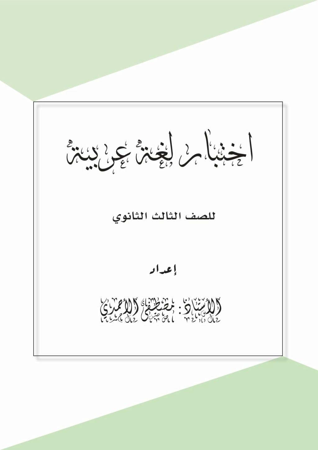 امتحان اللغة العربية للصف الثالث الثانوي 2021 نظام جديد أ/ مصطفى الأحمدي 1106