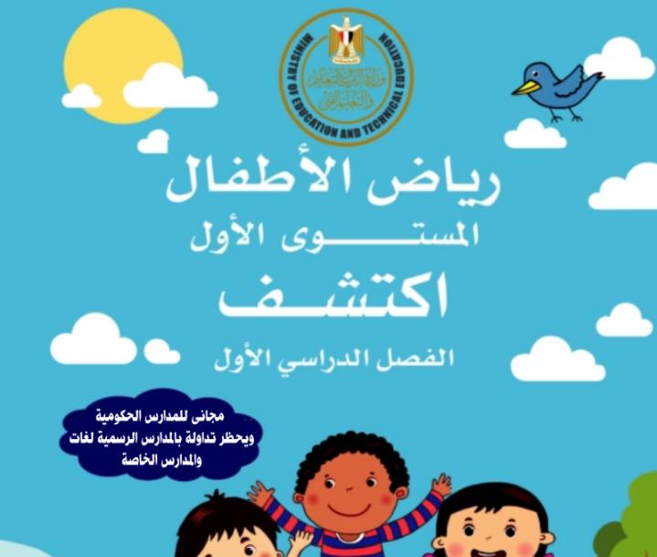 تحميل كتاب اكتشف رياض الاطفال المستوى الاول ترم أول . pdf 111