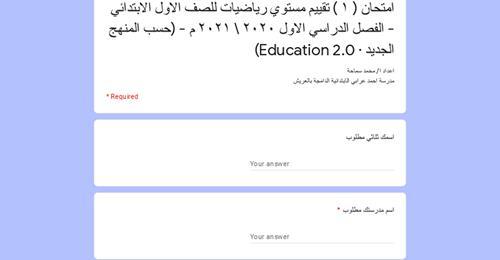 رياضيات | امتحان تقييم مستوي لطلاب الصف الاول الابتدائي 2021 اعداد مستر محمد سماحة 11100