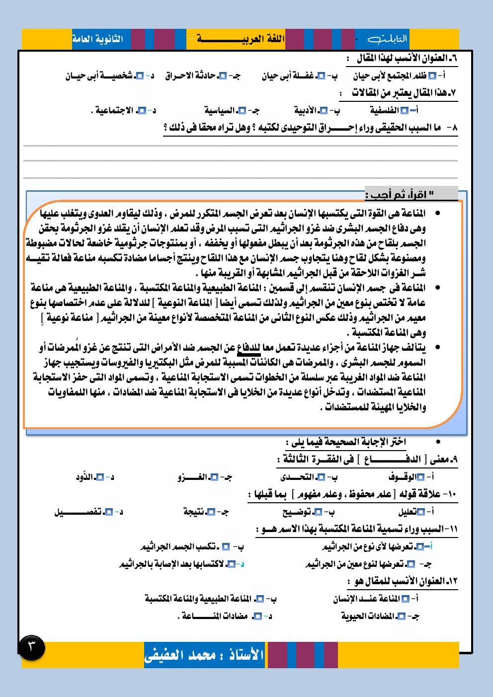 مراجعة لغة عربية للصف الثالث الثانوى نظام جديد أ/ محمد العفيفى 11106