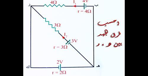 مراجعة فيزياء 3 ثانوي |  مسألة حساب فرق الجهد بين نقطتين  11107