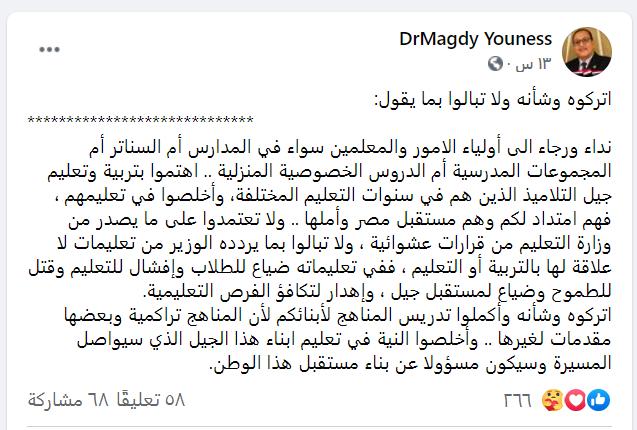 أستاذ أصول تربية: اتركوا وزير التعليم وشأنه ولا تبالوا بما يقول 1111