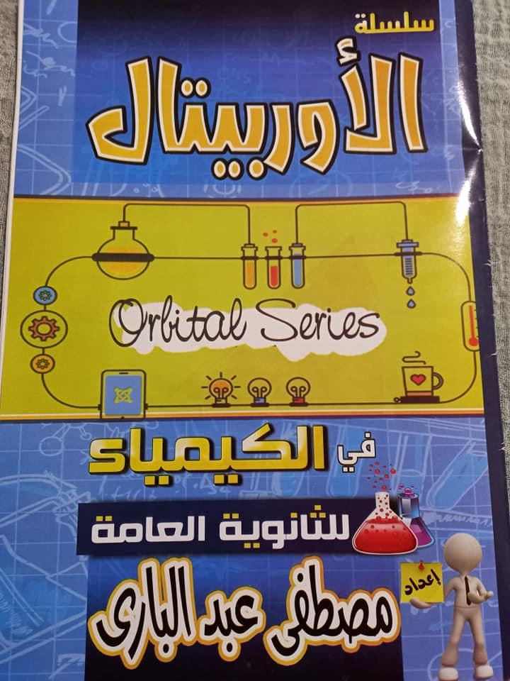 مذكرة الأوربيتال في الكيمياء للصف الأول الثانوي ترم أول 2022 أ/ مصطفى عبد الباري 11153