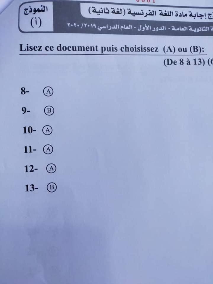 نموذج اجابة امتحان اللغة الفرنسية للثانوية العامة 2020  112