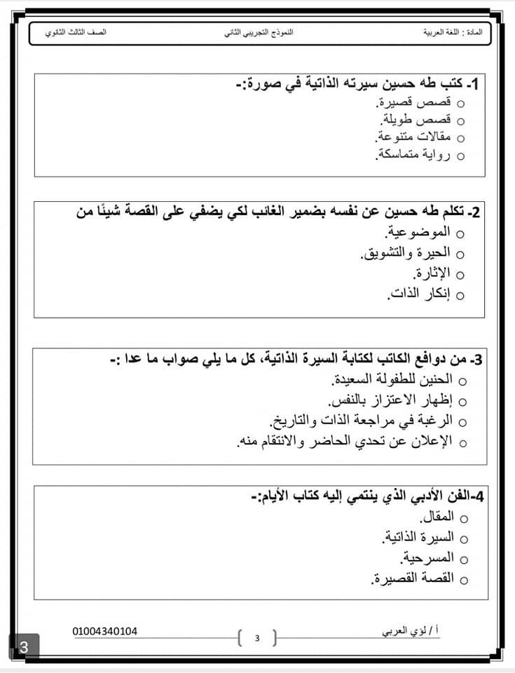 الاختبار الشامل في اللغة العربية للثانوية العامة 2021 1125