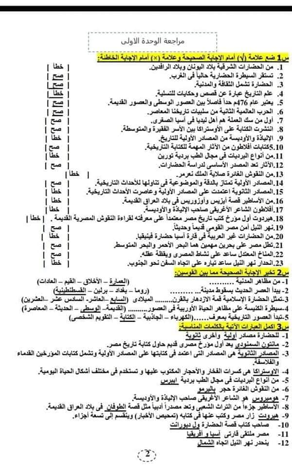 اقوي مراجعة تاريخ الصف الاول الثانوي الترم الاول حسب النظام الجديد أ/ عفيفي سلام 1127