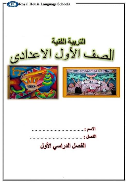 مذكرة التربية الفنية للصف الاول الاعدادي ترم اول | مدرسة رويال هاوس 113