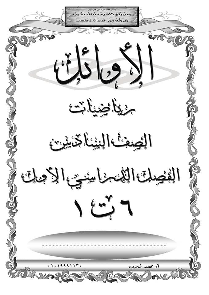 مذكرة مراجعة الرياضيات للصف السادس الابتدائي الترم الأول أ/ محمد غلاب 1145
