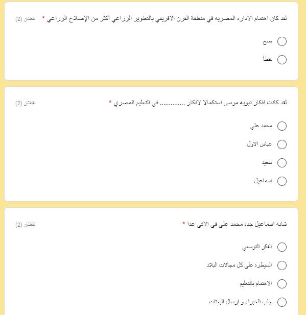 امتحان تاريخ ألكتروني على النظام الجديد لثالثة ثانوي .. الاستاذ عزيز رفعت  115