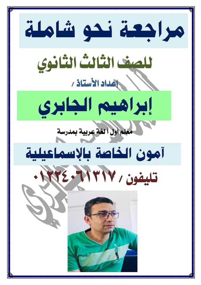 مراجعة نحو لثالثة ثانوي شامة جميع أجزاء المنهج   ١٠٠ سؤال بالنظام الجديد أ. إبراهيم الجابري 1173